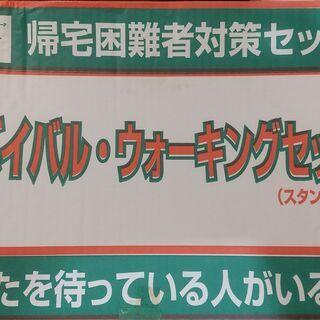 【防災グッズ】サバイバル・ウォーキングセット1,000円