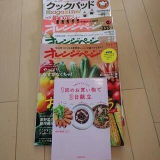 料理関連雑誌(取引先決定)