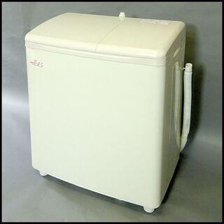 【期間限定】格安!日立 二槽式洗濯機 PA-T45K5 2…
