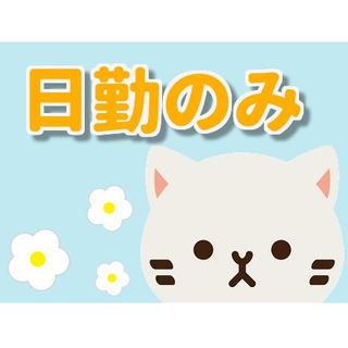 日勤のみ・年収345万~372万円!(堺市美原区・訪問介護・サー...