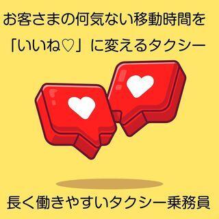 【祝金5万円贈呈!未経験大歓迎!】観光ドライバー<働きながら2種...