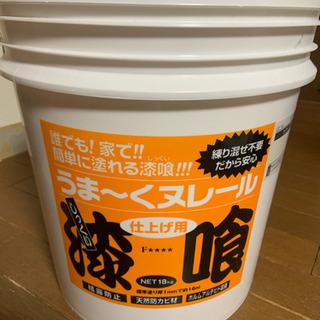 うまくヌレール漆喰 クリーム 18kg 中古品(残り3/4)