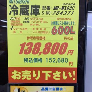 MITSUBISHI製★2017年製大型冷蔵庫★1年間保証★近隣配送可能 - 売ります・あげます