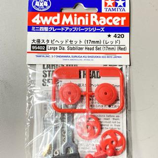 タミヤ ミニ四駆 95402 大径スタビヘッドセット(17mm)...