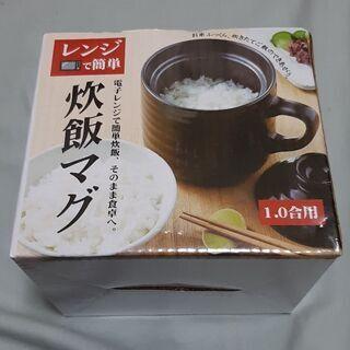 【新品】炊飯マグ 1合炊き