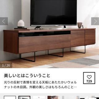 新品LOWYA TV台180㎝