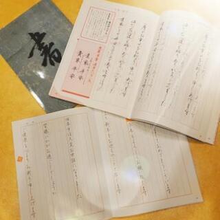 さいたま市美文字教室  樹(ITUKI)書道会 『開眼』習字教室