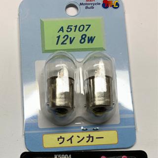 バイク 電球(ランプ) 12V8W
