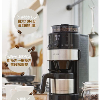 シロカ コーン式全自動コーヒーメーカー