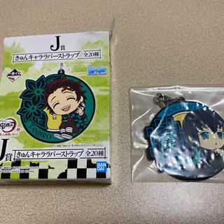 鬼滅の刃 1番くじ J賞ラバーストラップ