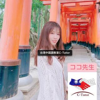 ★今からはじめる新感覚のオンラインレッスンは台湾中国語教室C-T...