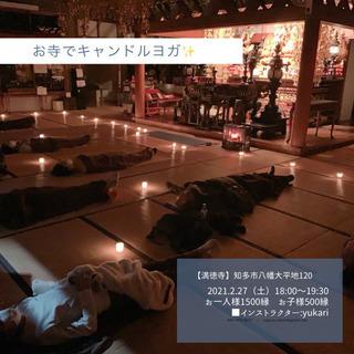 お寺でキャンドルヨガ 毎週第4土曜日18時〜の画像