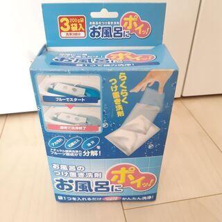 お風呂にポイッ お風呂 つけ置き洗剤 3袋