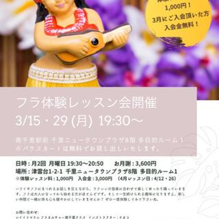 3/15・29 フラ体験レッスン会開催します!