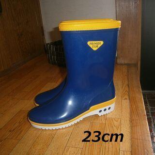 紺色の長靴 23cm