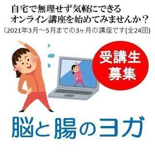 熊本県の皆様 脳と腸のヨガ オンライン講座(3月-5月:全24回...