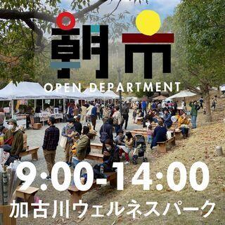 ムサシオープンデパート朝市(2月)