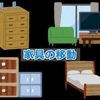 家具の移動・配置換え・冷蔵庫・洗濯機・大型家具の移動
