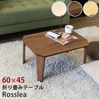 【ネット決済・配送可】手元にあれば、お手軽で便利なテーブル