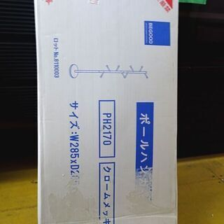 保管品◆ポールハンガー◆PH2170 クロームメッキ コー…