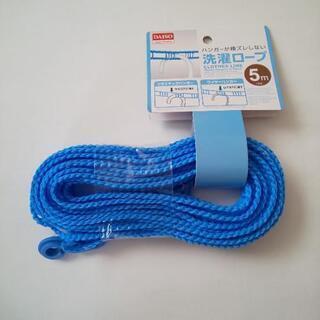 新品、未開封!洗濯ロープ