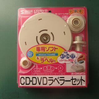 CD-DVDラベラーセット (SANWA Supply製 未使用品)
