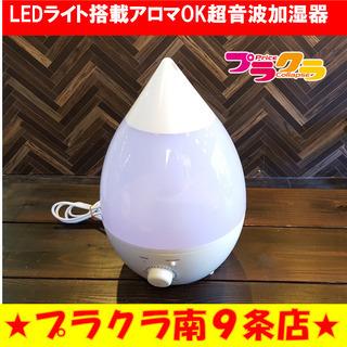 N1075 加湿器 ハンファQセルズジャパン LEDライト…