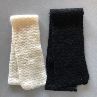 手編み マフラー 2枚