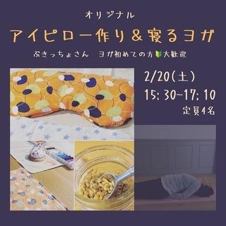 【オリジナルアイピロー作り&寝るヨガ】でリラックス