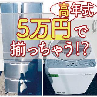 送料設置料無料❗️✨高年式✨の大型冷蔵庫&洗濯機を🔥5万円🔥で揃...