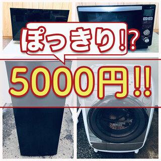 🚨緊急企画🚨5000円ポッキリ⁉️ご希望の家電を5000円…