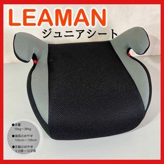 ✨インテリアハウス✨【LEAMAN】ジュニアシート 15〜36kg