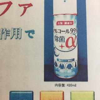 【ネット決済・配送可】🔴衣類用スプレー🔴1,400円