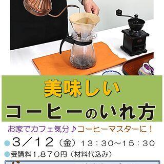 1日集中  美味しいコーヒーのいれ方講座