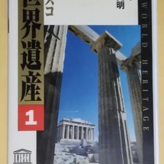 VHS テープの世界遺産 10巻フルセット