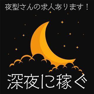 【稼げる事務職!】深夜事務スタッフ<未経験歓迎!時給1300円以上!>