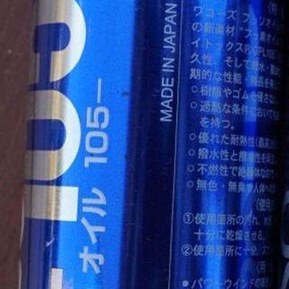 ワコーズ フッソオイル 105 180ml 未使用品 A105