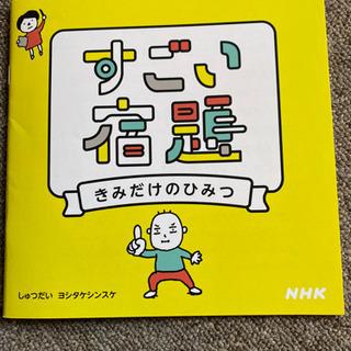 【ネット決済】ヨシタケシンスケさんの宿題