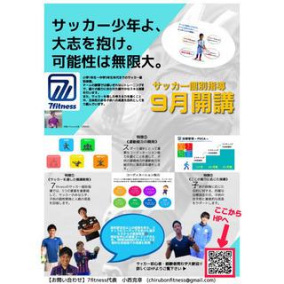 ①サッカー個別指導【京都府/宇治市・城陽市周辺】