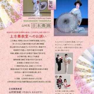 日本舞踊 上方舞教室へのお誘い - 教室・スクール