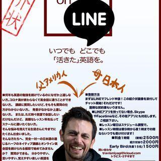オンライン英語 ハーフが教えるからわかりやすい!
