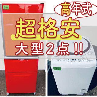 🔥送料設置料無料🔥高年式の✨大型家電セット✨を格安で❗️人気の商...
