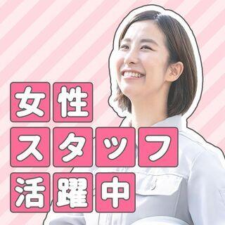 [期間限定]【寮費全額補助!!】石川県で働こう!月収27万円以上...