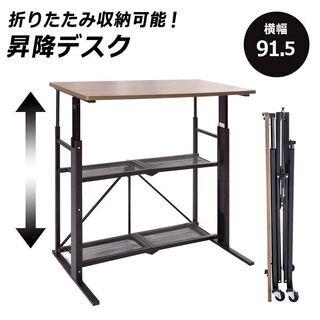 【正規販売店アウトレット】E-WIN 折りたたみ昇降デスク/スタ...