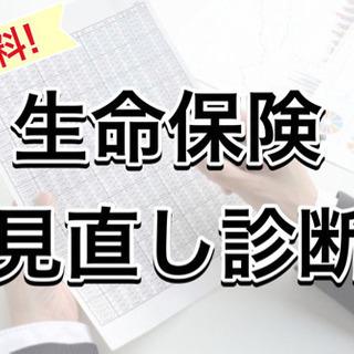 【無料】保険の見直し診断プレゼント
