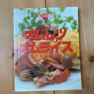 オムレツ・オムライス レシピ