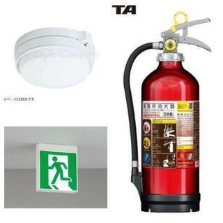 消防設備点検の費用を見直しませんか?
