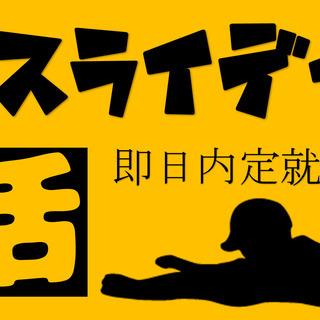 ヘッドスライディング就活イベント【ZOOM開催】 本社(00017)