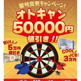 今月中のみなんと5万円引き!!ワゴンR スティングレー X