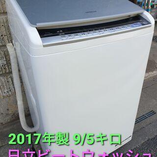 2017年製、日立ビートウオッシュ洗濯乾燥機 9/5キロ、BW-...